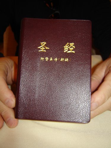 Chinese Midsize Bible with Hymnal / Included at the end more than 300 Hymns in Chinese / PVC Cover / 2010 Print / 145X99 MM by Chinese Bible Publishing