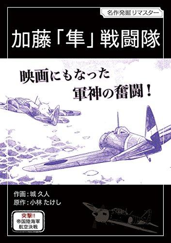 加藤「隼」戦闘隊の感想