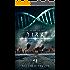 2136: A Post-Apocalyptic Novel (The 2136 Trilogy)