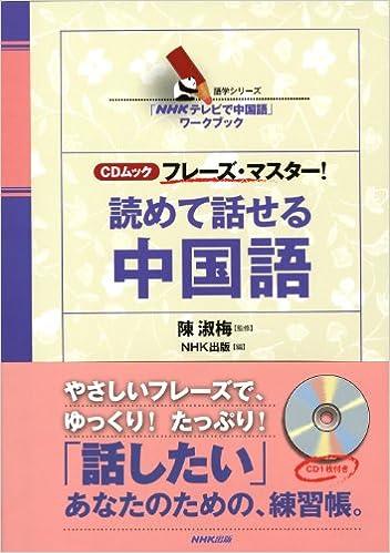フレーズマスター!読めて話せる中国語―「NHKテレビで中国語」ワークブック (CD-BOOK)