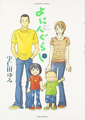 よにんぐらし 1 (バンブー・コミックス)