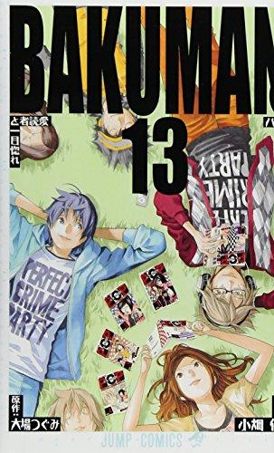 バクマン。 13 (ジャンプコミックス)