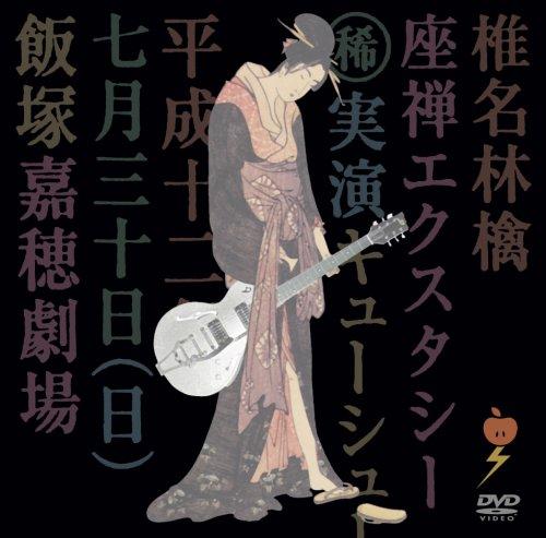 椎名林檎『座禅エクスタシー』(DVD)