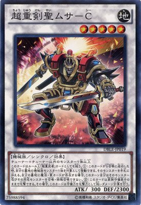 Yu-Gi-Oh / Superheavy Samurai Swordmaster Musashi (N-Parallel) / Dimension Box Limited Edition (DBLE-JP019) / A Japanese Single individual Card