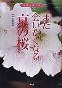 また会いたくなる 京の桜 (京都を愉しむ)