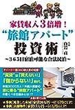 """家賃収入3倍増! """"旅館アパート""""投資術〜365日宿泊可能な合法民泊〜"""
