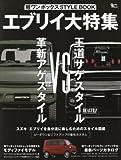 軽ワンボックスSTYLE BOOK―エブリイ大特集『ローダウン&リフトアップの最旬カス (Grafis Mook)