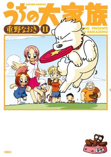 うちの大家族(11) (アクションコミックス)