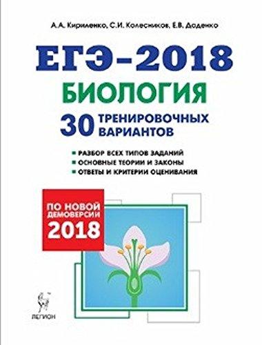 Biologiya. Podgotovka k EGE-2018. 30 trenirovochnyh variantov po demoversii 2018 goda ebook