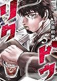 リクドウ 5 (ヤングジャンプコミックス)