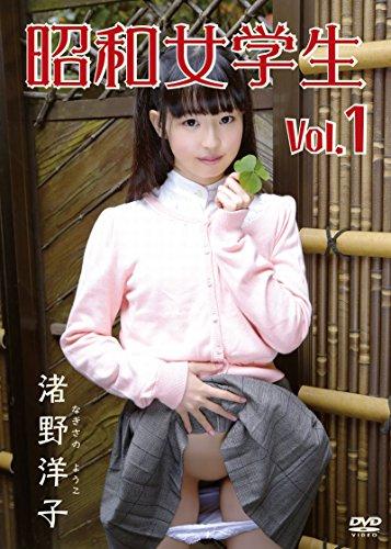昭和女学生 vol.1