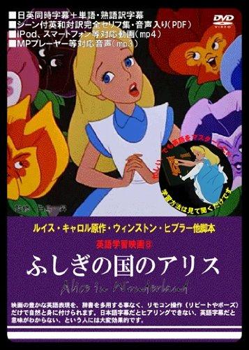 英語学習映画 ふしぎの国のアリスの商品画像