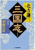 三国志〈10の巻〉帝座の星 (ハルキ文庫―時代小説文庫)