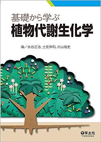 基礎から学ぶ植物代謝生化学