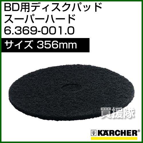 ケルヒャー ディスクパッド 6.369-001.0   B00GQRWDQA