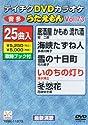 テイチクDVDカラオケ うたえもん(73) 最新演歌編の商品画像