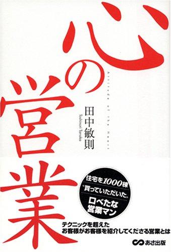 Download Kokoro no eigyō pdf