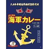 ご当地カレー お取り寄せ 人気商品 5個セット (神奈川 よこすか海軍カレー)
