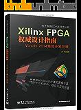 Xilinx FPGA权威设计指南:Vivado 2014集成开发环境 (电子系统EDA新技术丛书)
