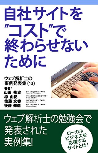 (Case study collection of web analytics consultants vol-13 (Japanese Edition))