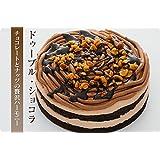 生チョコ風味のドゥーブルショコラ4号12cm
