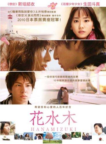 HANAMIZUKI / May your love bloom a hundred years - Japanese 2010 movie DVD. All Region (NTSC) Aragaki Yui, Ikuta Toma (English subtitled) (May Your Love Bloom A Hundred Year)