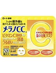 日亚:ROHTO乐敦CC渗透维他命C美白祛斑去痘印 VC面膜 20枚 返点后新低682日元(约42元,不含运费)