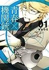 青春×機関銃 全18巻 (NAOE)