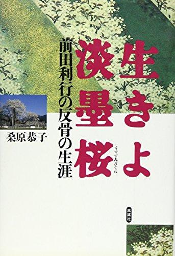 Ikiyo usuzumizakura