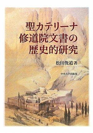 Sei katerīna shūdōin monjo no rekishiteki kenkyū pdf