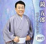 Kagami Goro Best Selection 2017