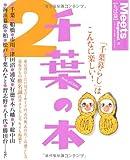 千葉の本 2 東京湾岸×江戸川リバーサイドの、あの街、この店、この過ごし方 (えるまがMOOK ミーツ・リージョナル別冊 ちば篇)