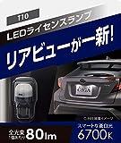 【Amazon.co.jp 限定】C'S SELECTION 車用 LED ライセンスランプ T10 6700K 80lm 車検対応 ハイブリッド車 ・ アイドリングストップ車 対応 日本製 2個入り ZLB156