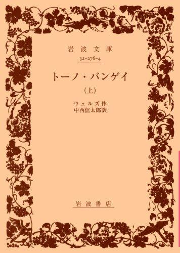 トーノ・バンゲイ 上 (岩波文庫 赤 276-4)