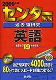 センター試験過去問研究 英語 [2009年版 センター赤本シリーズ] (大学入試シリーズ 601)