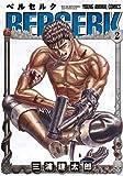 ベルセルク (2) (ヤングアニマルコミックス)
