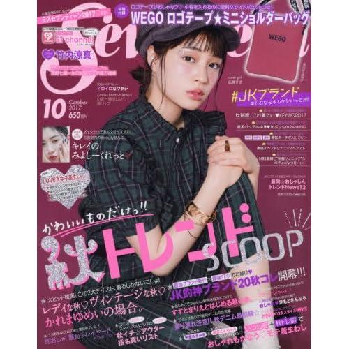 Seventeen 2017年10月号 画像 A