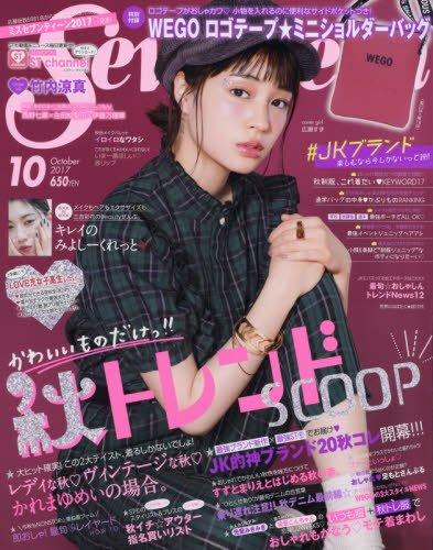 Seventeen 2017年10月号 画像
