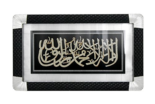 Islamic Muslium Frame Al Shahada/ with Glass/ Black, Gold & Silver Color by Nabil's Gift Shop