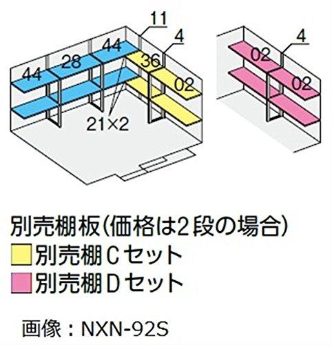 イナバ物置 NXN NXN-92S用 別売棚Dセット *物置本体と同時購入価格 壁面扉タイプ B00ADL9OLM