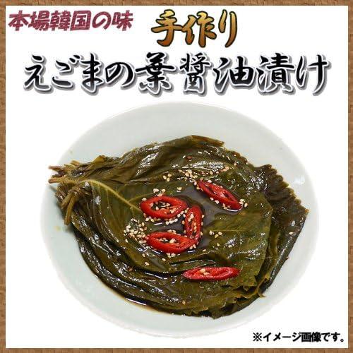 【自家製】 本格手作り!(極上 エゴマの葉のしょうゆ漬け 500g) 【冷蔵限定】 韓国 食品 おかず お惣菜 おつまみ ごはん 料理 キムチ