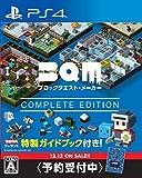 BQM ブロッククエスト・メーカー COMPLETE EDITION - PS4