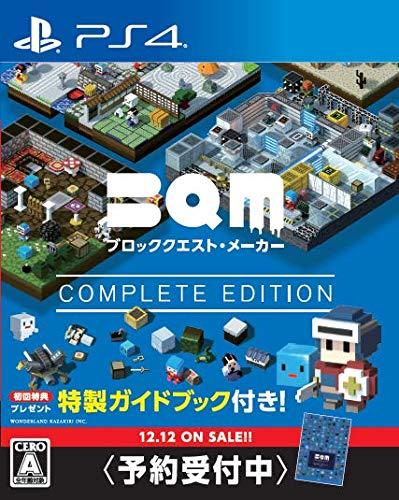 BQM ブロッククエスト・メーカー COMPLETE EDITION 【初回特典】オリジナル攻略冊子(約54P)付き - PS4