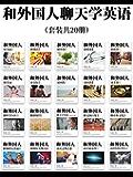 和外国人聊天学英语(套装共20册) (English Edition)