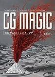 CG Magic:レンダリング