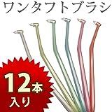 ラピス ワンタフト 12本入り LA-001 歯ブラシ