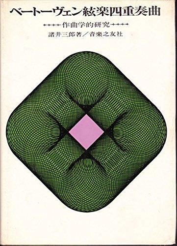 ベートーヴェン絃楽四重奏曲―作曲学的研究 (1965年)