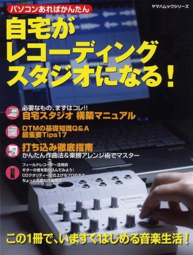 パソコンあればかんたん 自宅がレコーディングスタジオになる! この一冊で、いますぐはじめる音楽生活! (ヤマハムックシリーズ)