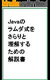 Javaのラムダ式をさらりと理解するための解説書