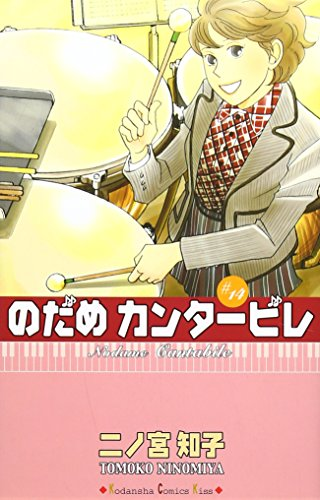 のだめカンタービレ(14) (KC KISS)